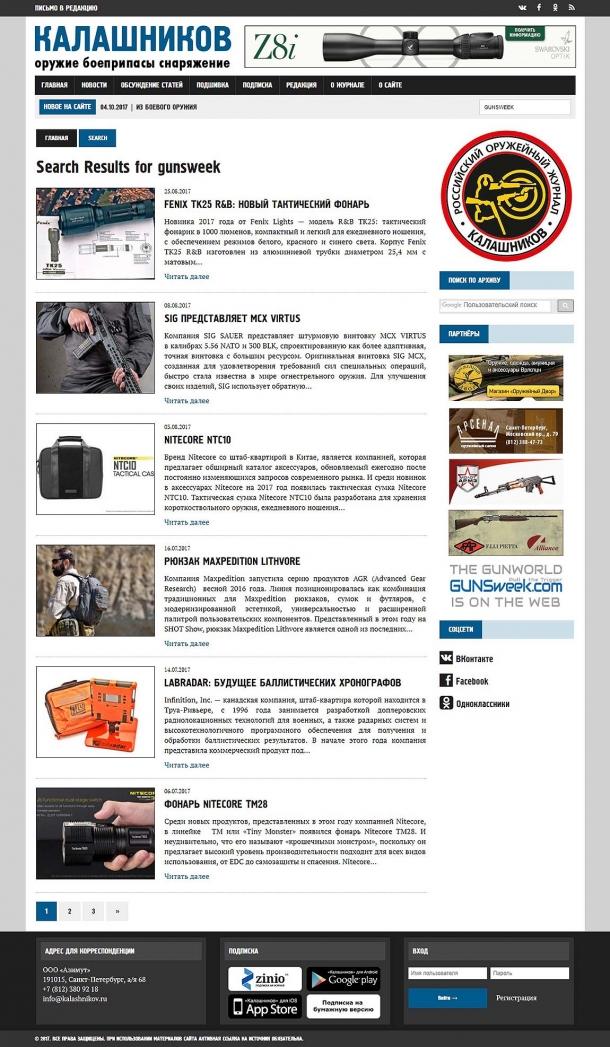 GUNSweek.com contents within the Kalashnikov.ru website