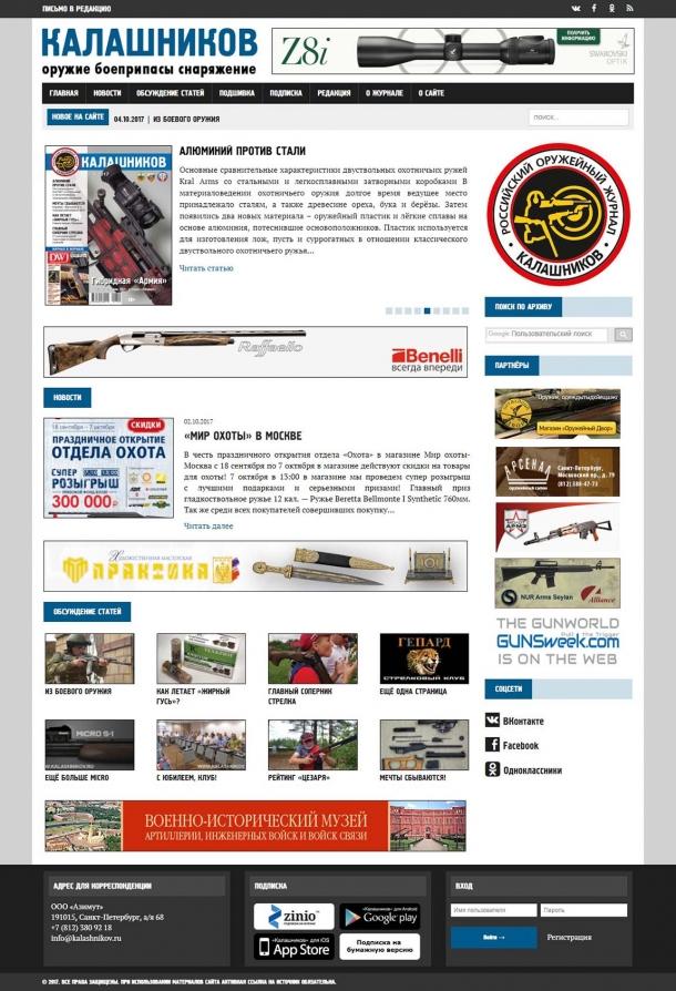 The homepage of the Kalashnikov.ru website