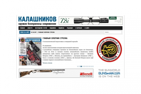 GUNSweek.com and Kalashnikov.ru reach a deal!