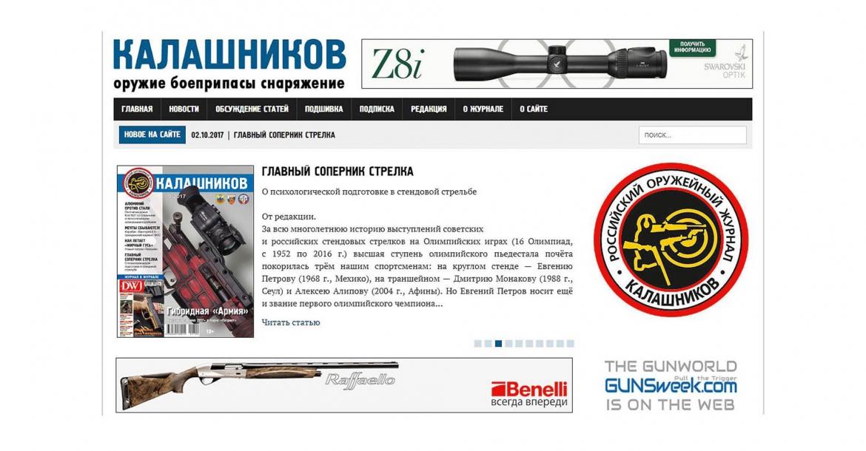 GUNSweek.com and Kalashnikov.ru reach a deal!